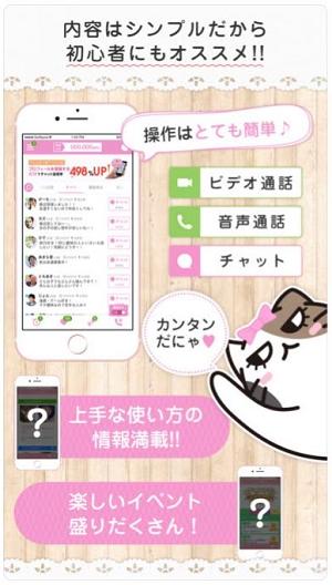 アプリ・ベリーの口コミと評判