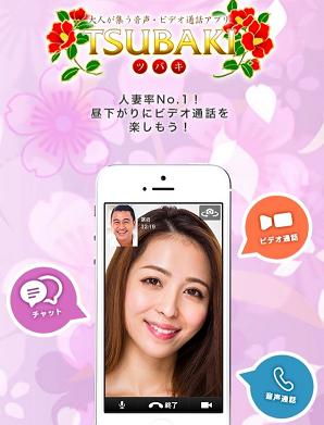 ベリーの男性側アプリのTSUBAKI