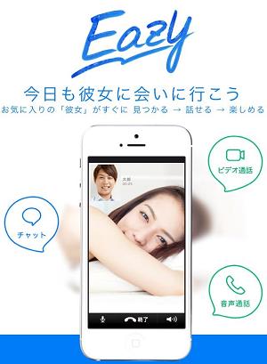 モアの男性側アプリのEazy