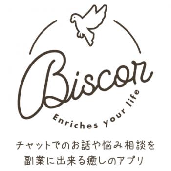 メールレディアプリ、ビスコール(Biscor)はどんなアプリ?安全性は?