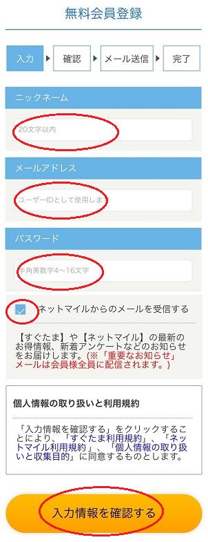 ポイントサイトすぐたまへの登録手順