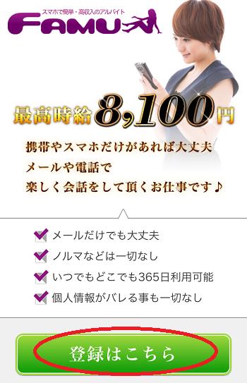 FAMU(ファム)の女性登録の手順を解説!