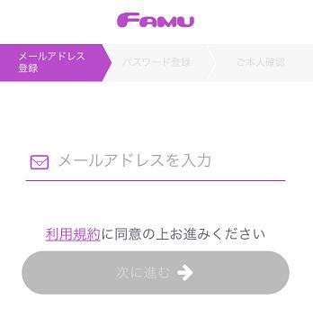 FAMU(ファム)の女性登録の手順を解説!2