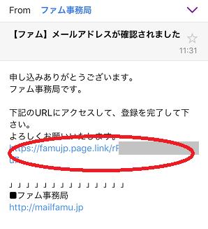 FAMU(ファム)の女性登録の手順を解説!3