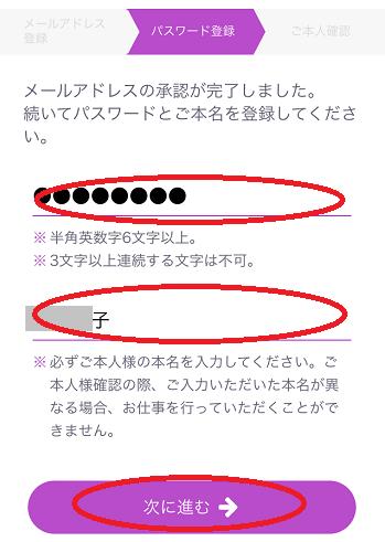 FAMU(ファム)の女性登録の手順を解説!4