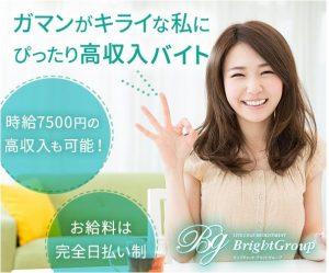 大阪のおすすめチャットレディ事務所ランキング!通い・通勤で楽しく稼げる!1