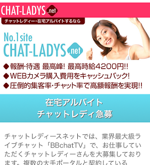 BBchatTV(BBチャット)のスマホからの登録方法・求人への応募手順。【チャットレディ】