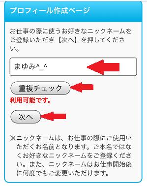 BBchatTV(BBチャット)のスマホからの登録方法・求人への応募手順。【チャットレディ】5