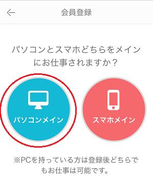 BBchatTV(BBチャット)のスマホからの登録方法・求人への応募手順。【チャットレディ】2