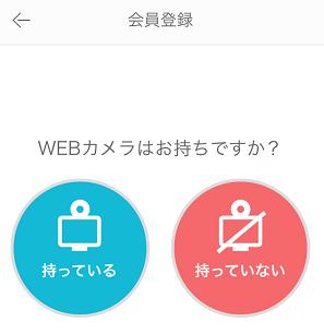 BBchatTV(BBチャット)のスマホからの登録方法・求人への応募手順。【チャットレディ】3