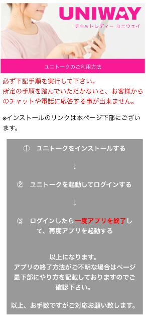 ユニウェイのアプリ、ユニトークのダウンロード・登録方法2