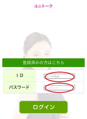 ユニウェイのアプリ、ユニトークのダウンロード・登録方法3