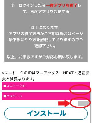 ユニトークアプリ評判・口コミ5