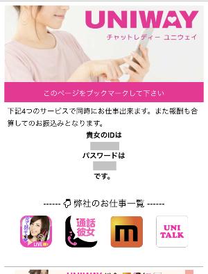 ユニウェイのアプリ・通話彼女のダウンロード・登録方法2