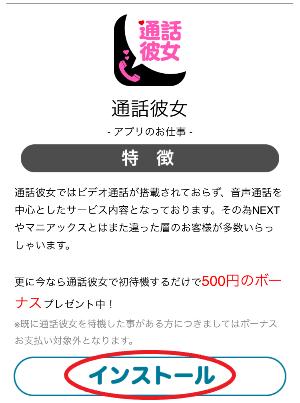 ユニウェイのアプリ・通話彼女のダウンロード・登録方法3