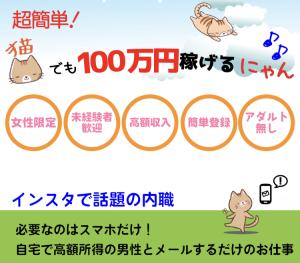詐欺サイトの猫でも100万円稼げるにゃん