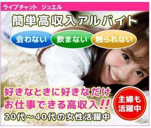 大阪のおすすめチャットレディ事務所ランキング!通い・通勤で楽しく稼げる!3