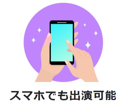 スマホはiPhone11以降に限定