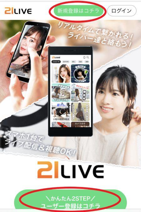 21LIVE(ニーイチライブ)の登録手順1