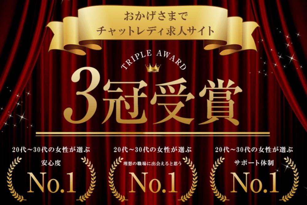 【結論】大阪エリアでチャットレディをするならアスタリスク大阪梅田店がおすすめ。